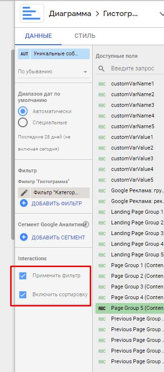 Применение фильтра и сортировки в Google Студия данных