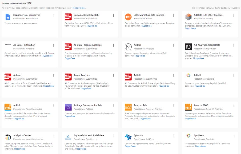Коннекторы партнеров (страница 1) в Google Data Studio