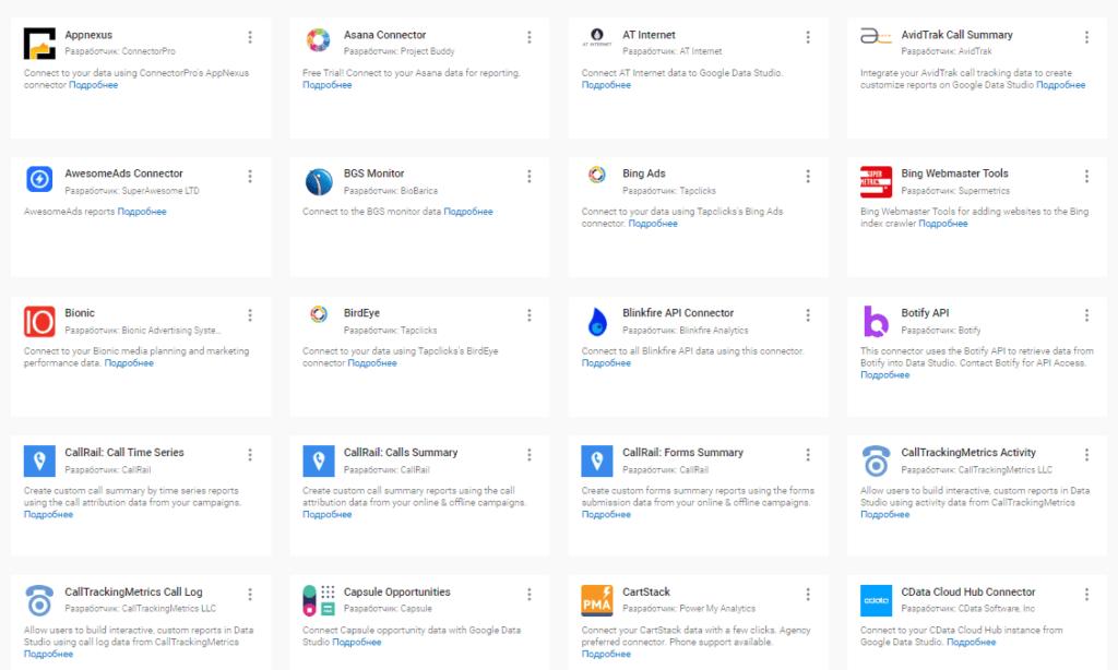 Коннекторы партнеров (страница 2) в Google Data Studio