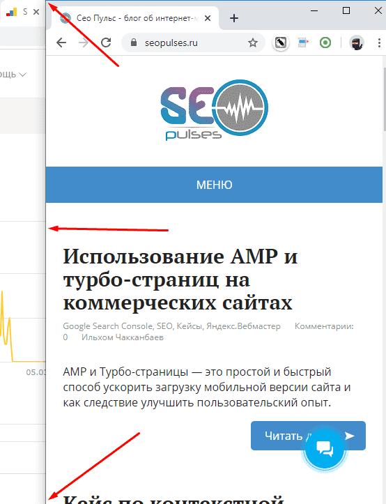 Ручное изменение размера браузера и экрана сайта
