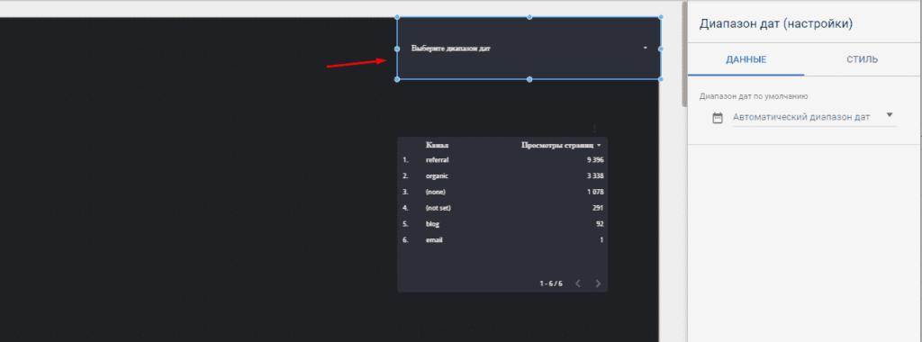 Добавление диапазона дат в Google Data Studio