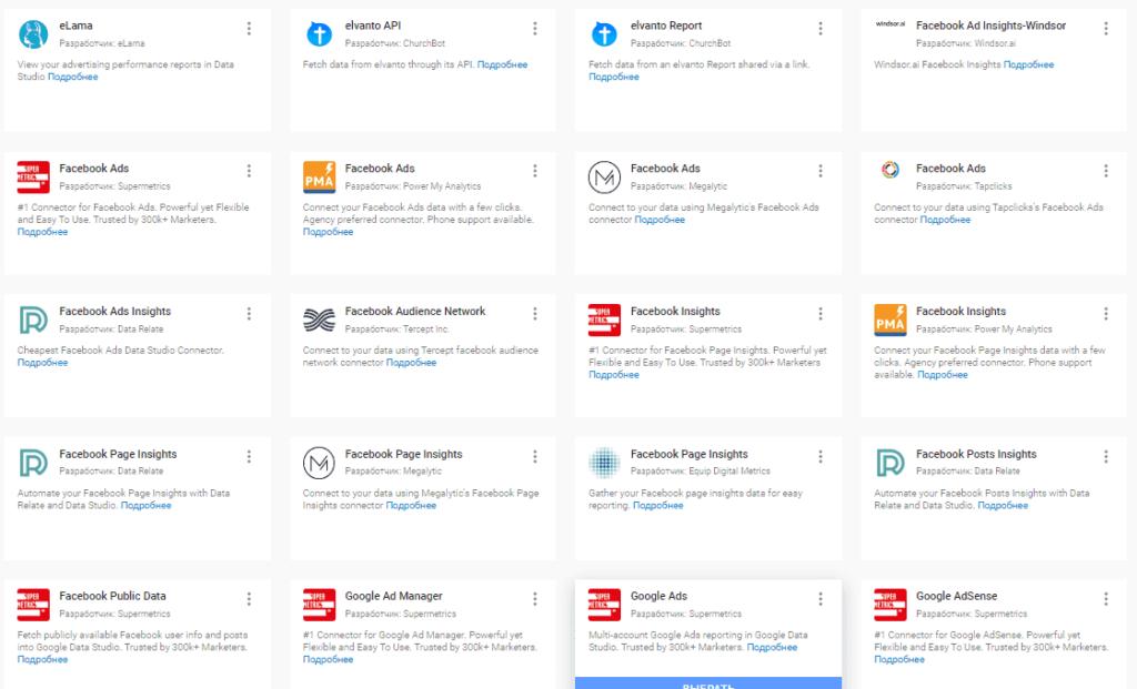 Коннекторы партнеров (страница 4) в Google Data Studio