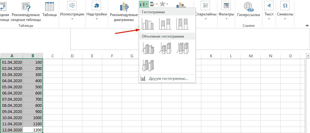 Выбор типа гистограмммы в MS Excel