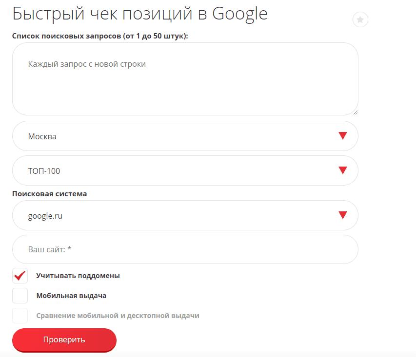 Проверка позииций сайта в Pixel Tools