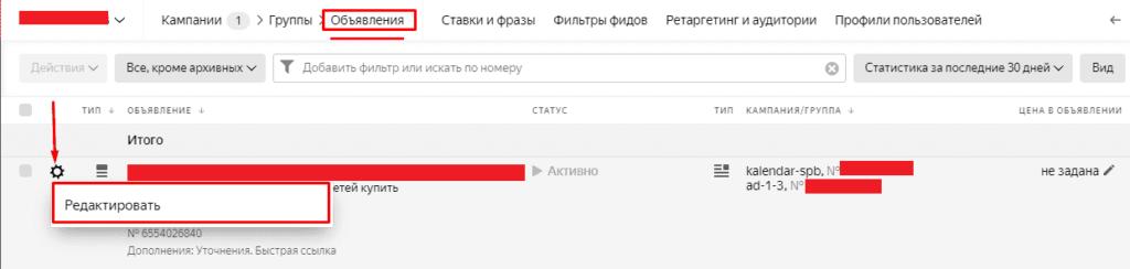 Редактирование группы объявлений в Yandex Direct