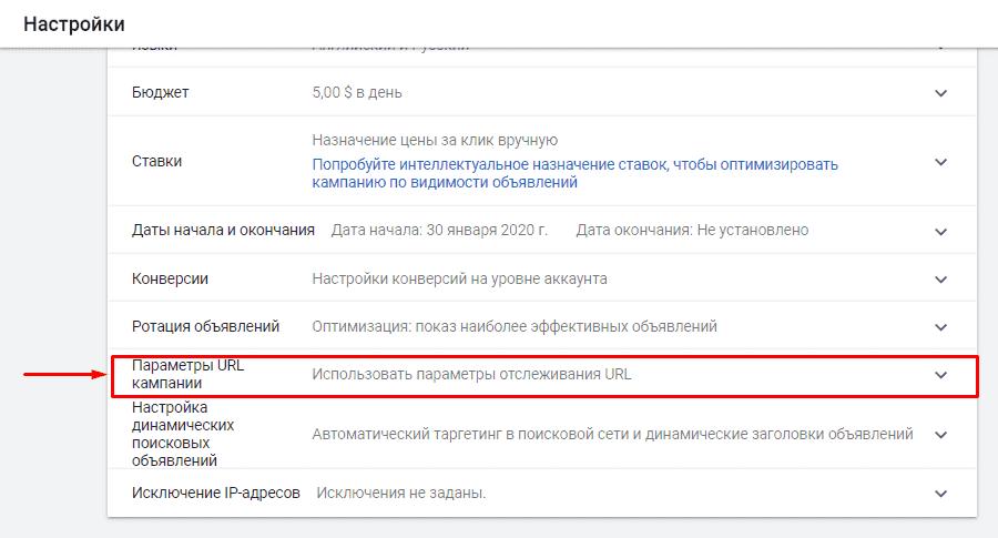 Переход в параметры URL кампании в Google Adwods