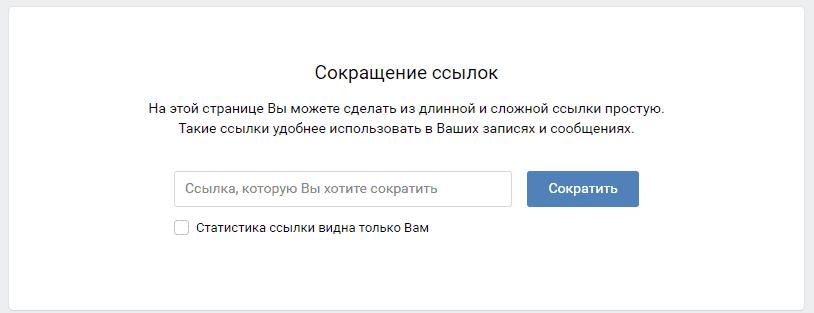 Сокращатель ссылок ВКонтакте для utm-меток