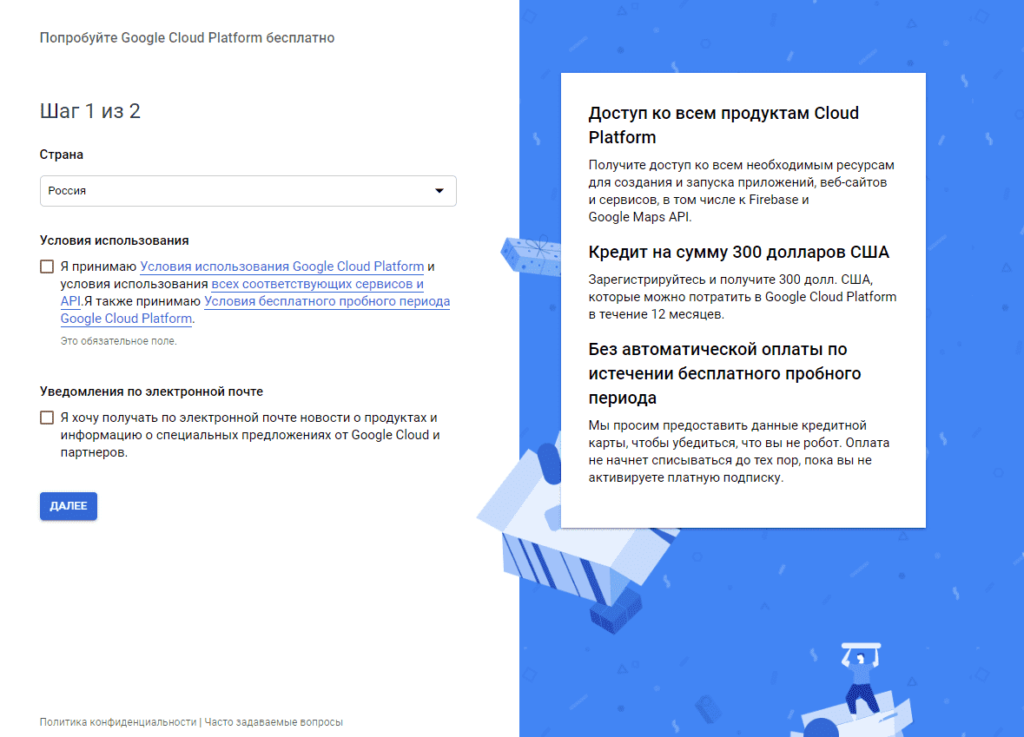 Регистрация в Google Cloud для получения бесплатного VDS