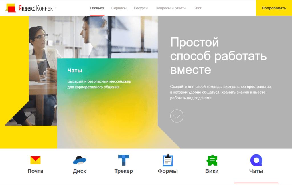 Почта Яндекс.Коннект