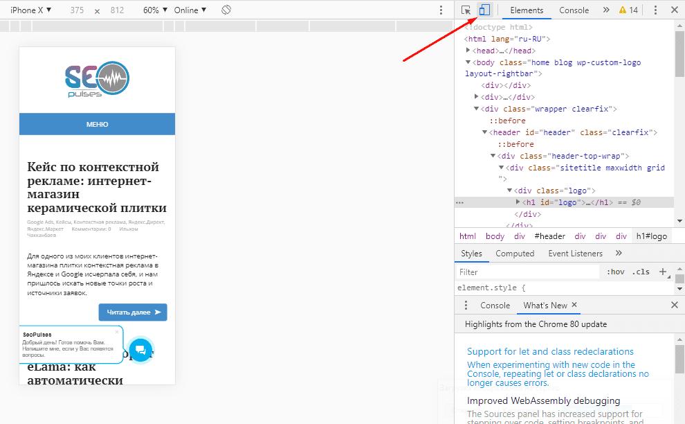 Переход в просмотр мобильной версии сайта в Google Chrome