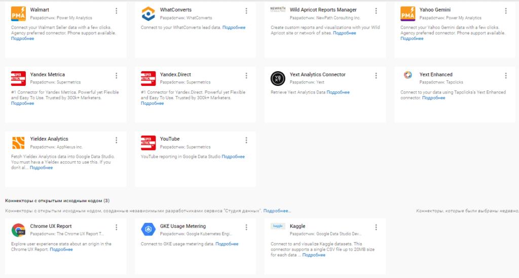 Коннекторы партнеров (страница 10) в Google Data Studio