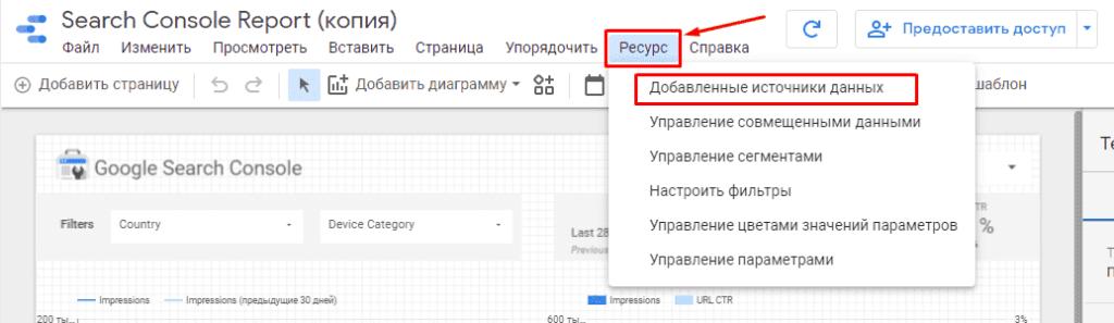Добавление нового источника данных в отчете Google Data Studio