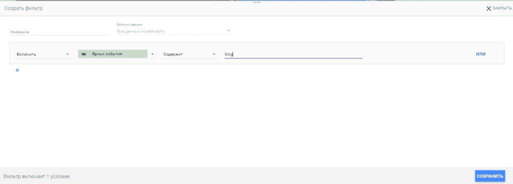 Создание фильтра в Google Студия Данных