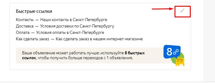Редактирование быстрых ссылок для установки utm-меток в Яндекс.Директ
