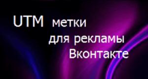 UTM-метки в ВКонтакте: примеры и настройки