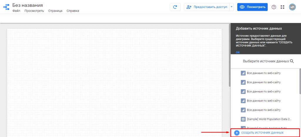 Подключение коннектора в Google Data Studio
