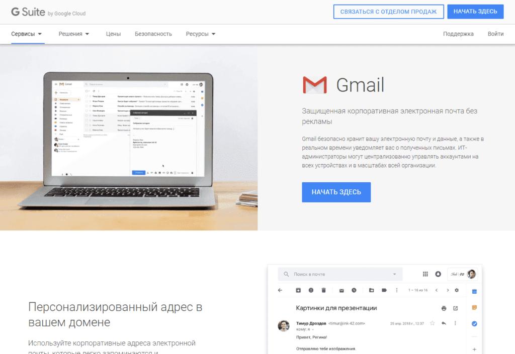 Почта Gmail для бизнеса GSuite