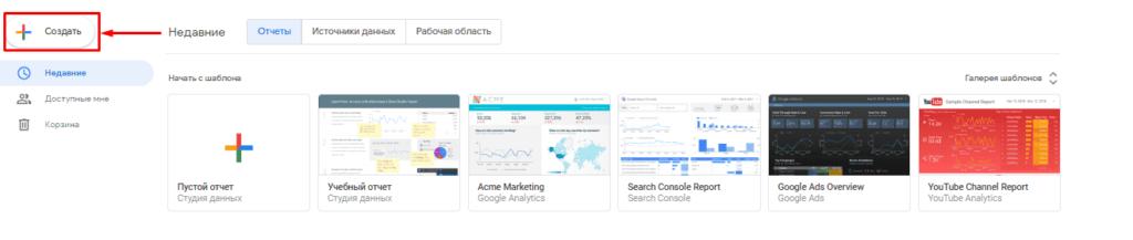 Создание коннектора в Google Data Studio