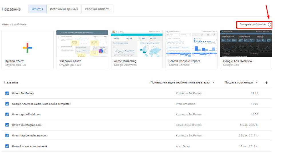 Переход в галерею шаблонов в Google Data Studio