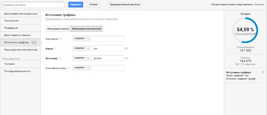 Создание сегмента в Google Analytics на основе utm меток