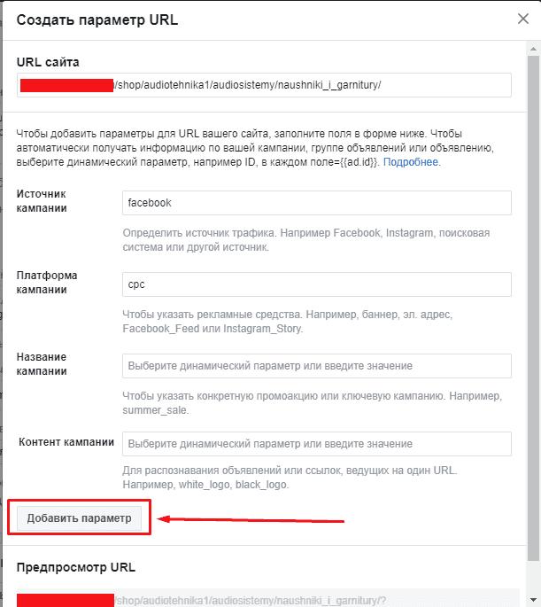 Добавление новых параметров для utm меток в Facebook Ads Manager