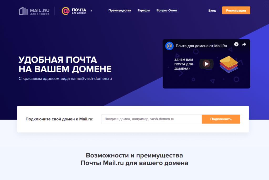 Почта Mail.ru для бизнеса