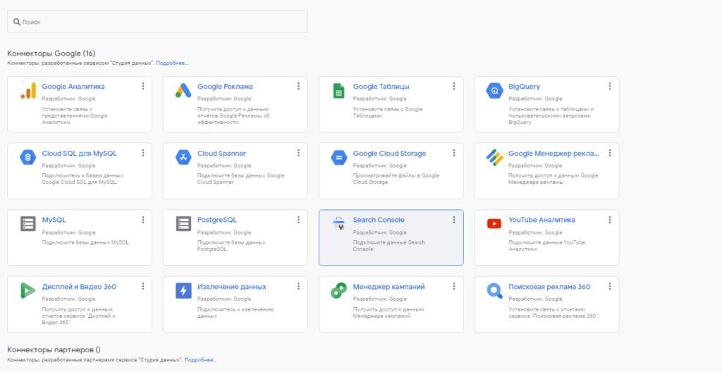 Коннекторы в Google Data Studio