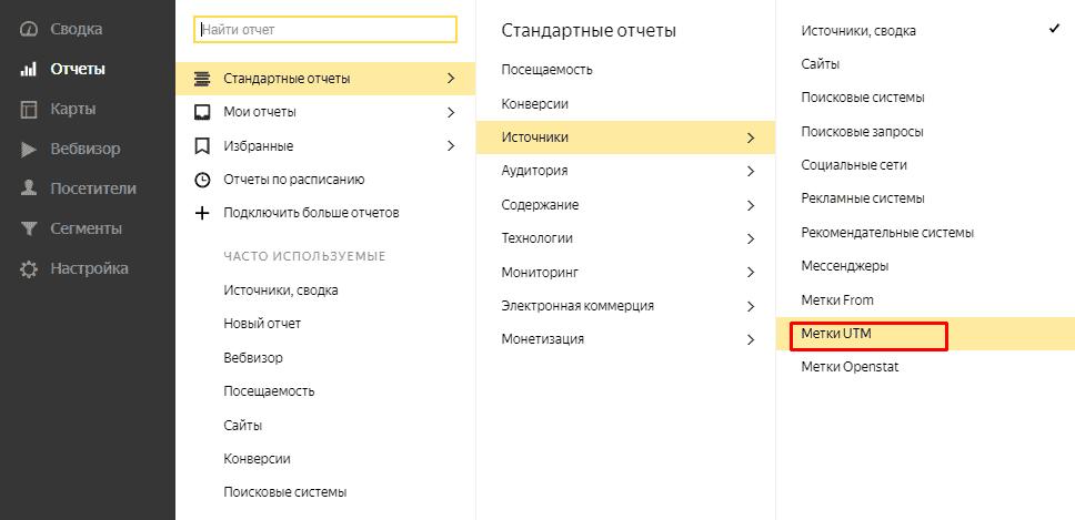 Переход в отчеты Метки UTM в Яндекс.Метрике