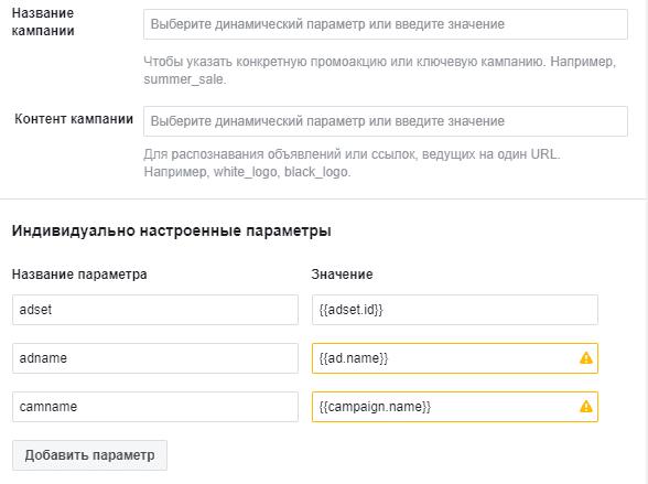 Задание дополнительных параметров для utm-меток в Facebook