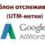 UTM-метки в Google Adwords (Ads): примеры и настройки
