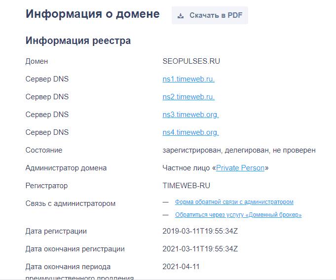 Информация из WhoIS домена и проверка его истории