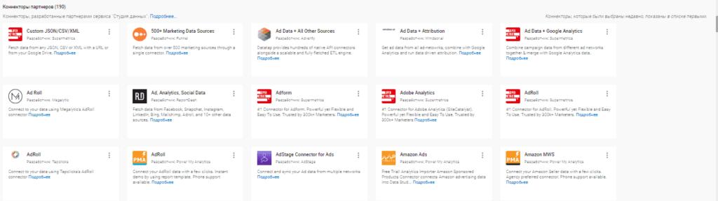 Коннекторы партнеров в Google Data Studio