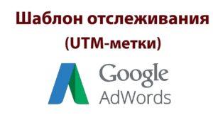 UTM-метки в Google Adwods (Ads): примеры и настройки