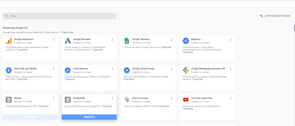 Коннекторы от Google в Google Data Studio