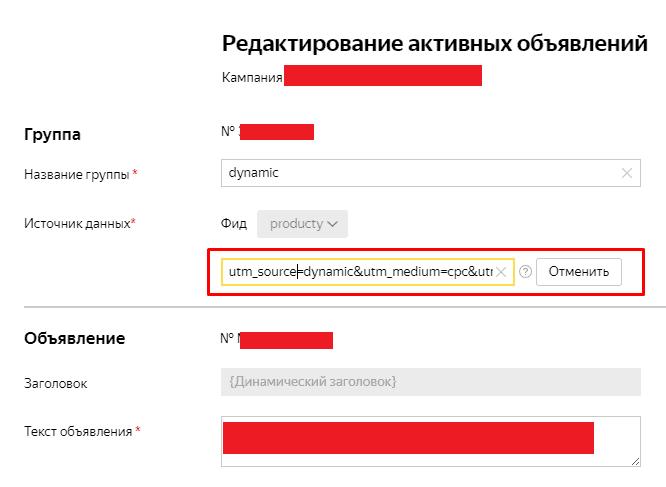Ввод utm-меток для отслеживания в Yandex Direct для динамических объявлений и смарт-баннеров