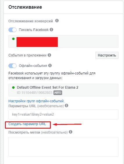 Создание параметра URL для Facebook Ads Manager