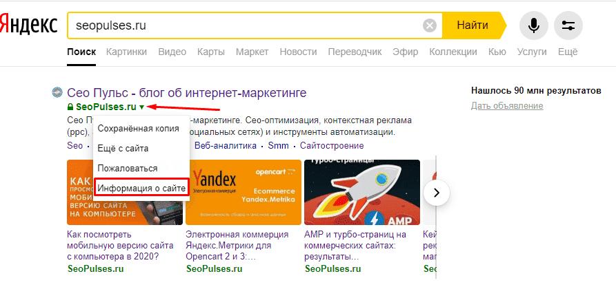 Переход в информация о сайте в поисковой выдаче Яндекса