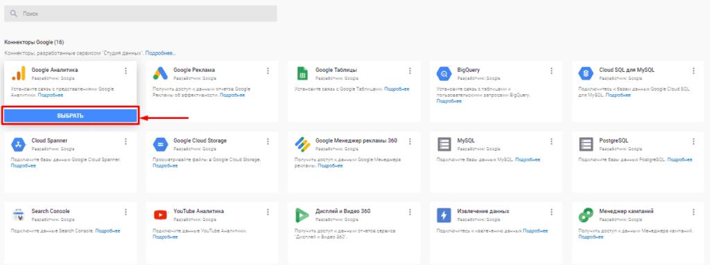 Выбор коннектора в Google Дата Студио