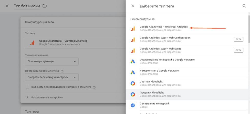 Выбор типа тега Google Analytics в Гугл Таг Менеджер