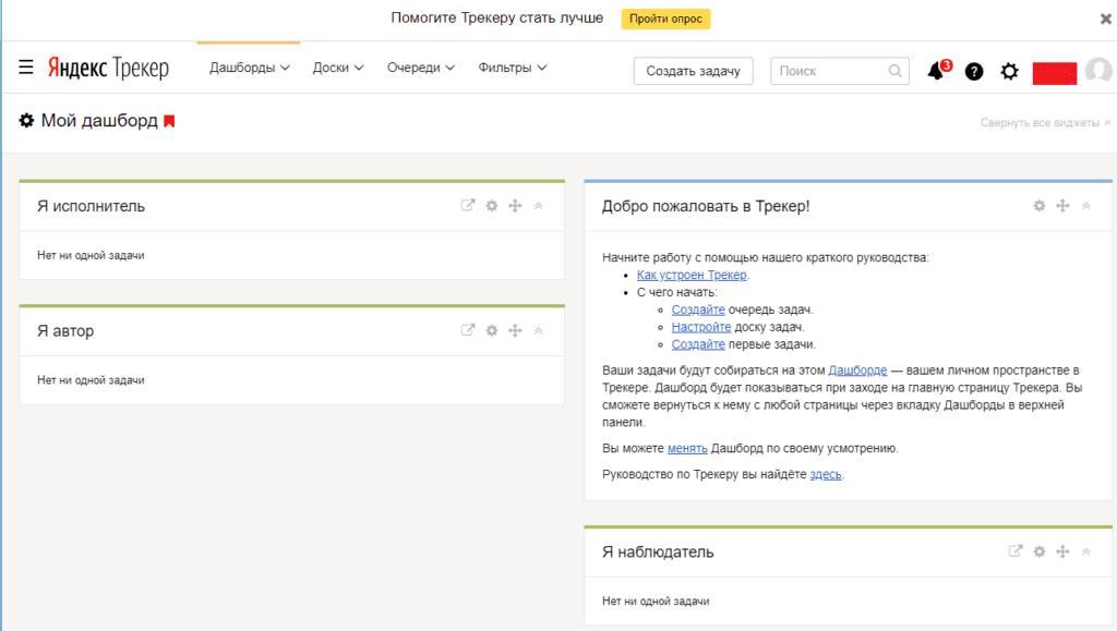 Интерфейс Яндекс.Трекера