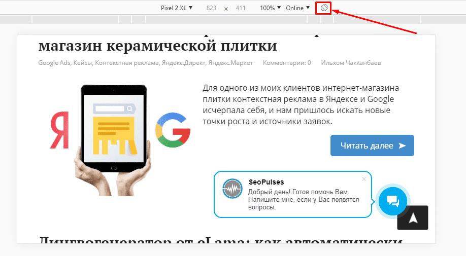 Изменение ориентации страницы в Google Chrome для мобильной версии сайта