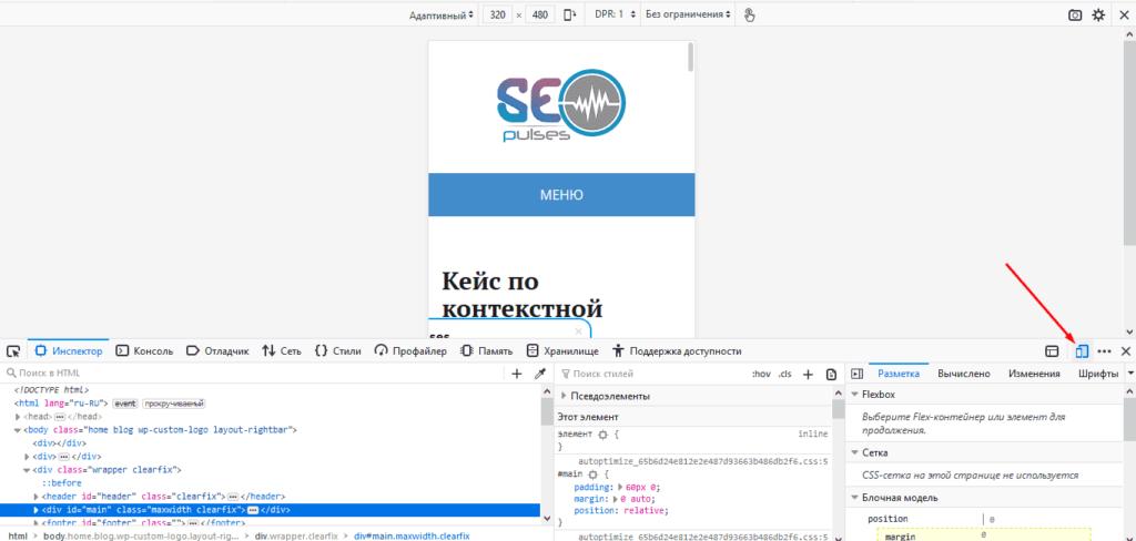 Переход в просмотр мобильной версии сайта в Mozilla Firefox