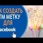UTM-метки в Facebook: примеры и настройки