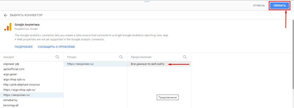 Подключение нового коннектора в Google Data Studio
