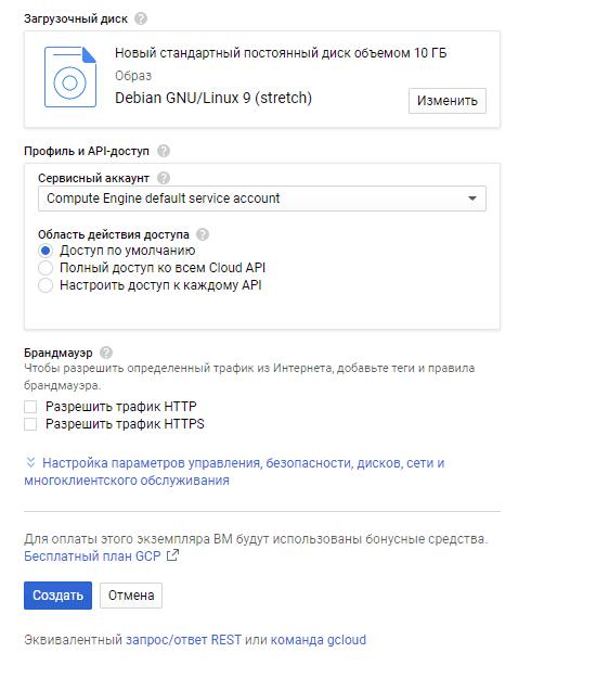 Создание жесткого диска для получения навсегда бесплатного VPS