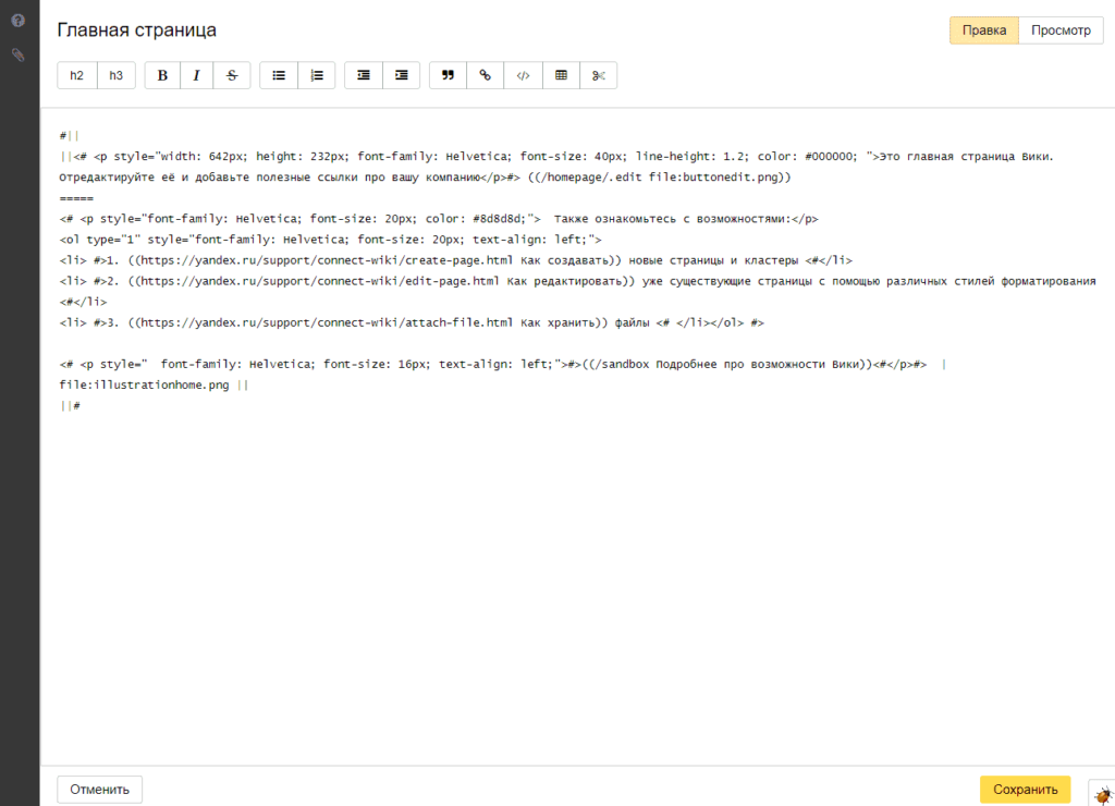 Интерфейс Яндекс.Вики