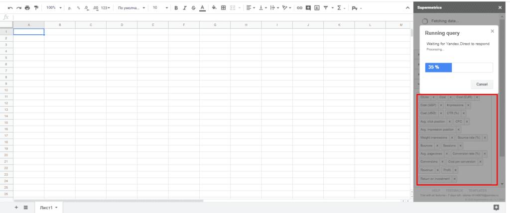Выбор подходящих параметров для выгрузки из Yandex.Direct в Google Таблицах