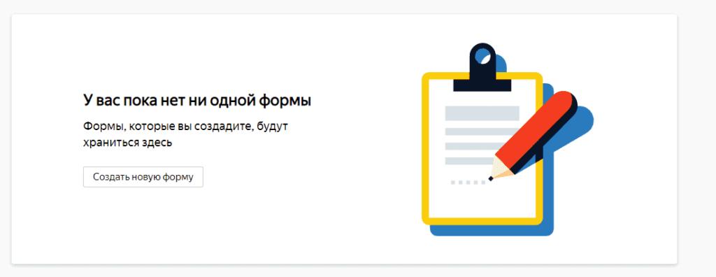 Интерфейс Яндекс.Формы