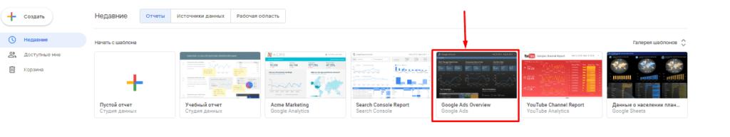 Выбор шаблона для Google Adwords (Ads) в Data Studio