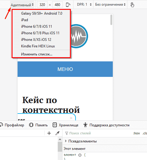 Изменение вида смартфона в Mozilla Firefox для мобильной версии сайта